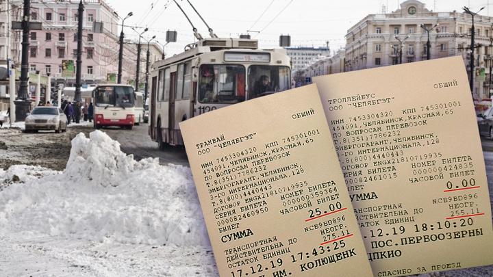 Докатились. Чиновника областного правительства обсчитали в челябинском троллейбусе