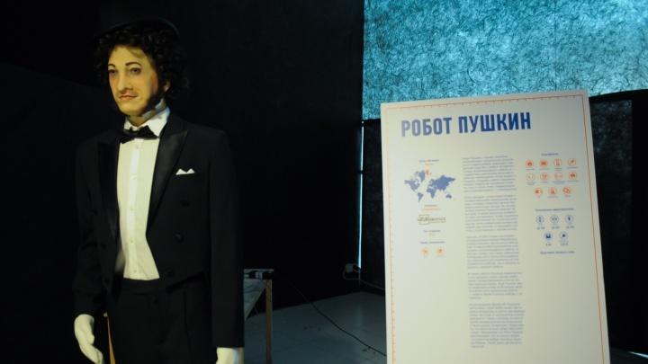Пушкин, тюлень-терапевт и робот-попрошайка: фоторепортаж с Бала роботов в Екатеринбурге