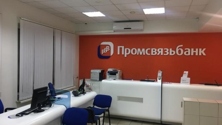 «Промсвязьбанк» открыл офис по обслуживанию юридических лиц в Челябинске