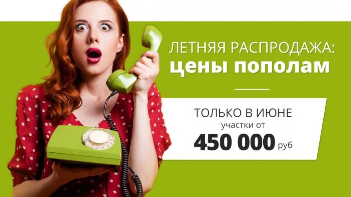 Народный коттеджный поселок запустил мегараспродажу: цены пополам