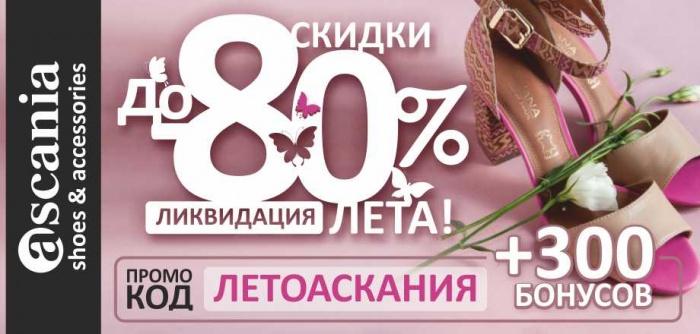 Финальная распродажа в Ascania: действуют скидки до 80 % и промокод внутри