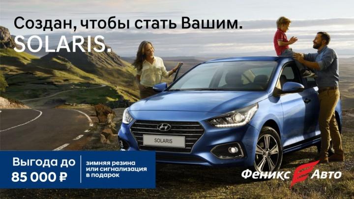 Выгода до 85 000 рублей от «Феникс-Авто» при покупке нового автомобиля