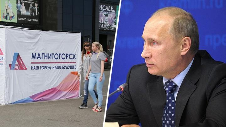 Стало известно, когда Владимир Путин отправится в Магнитогорск