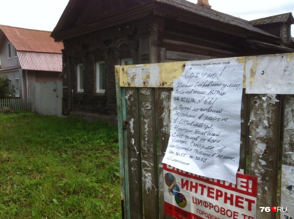 Жители посёлка находятся в шоковом состоянии. Вчера они узнали, что их дома собираются сносить
