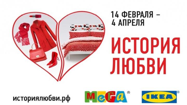 МЕГА и ИКЕА дают шанс выиграть 200 000 рублей на шопинг за лучшую историю любви
