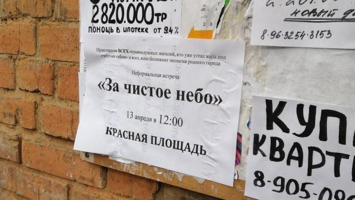 По городу появились объявления о «неформальной встрече» вместо митинга «За чистое небо»