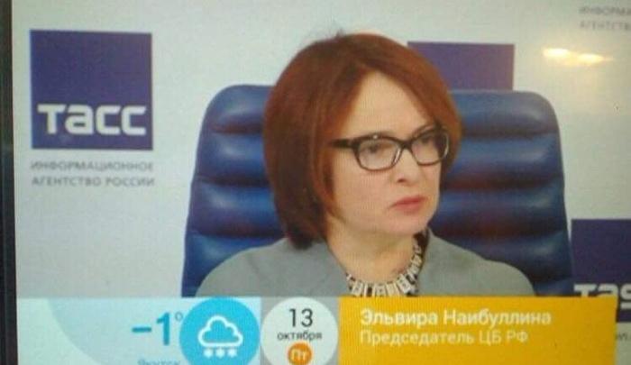 В эфире Первого канала исковеркали фамилию уроженки Уфы Эльвиры Набиуллиной