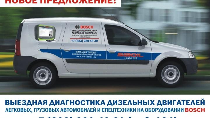 Официальный дистрибьютор Bosch запустил услугу выездной диагностики дизельных двигателей