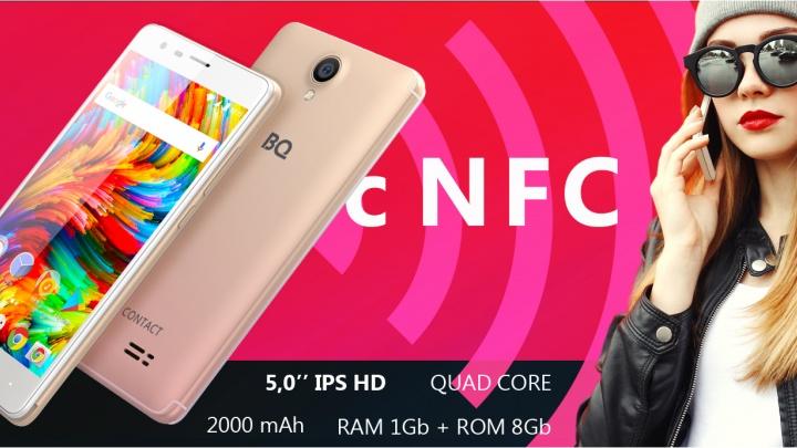 BQ представил первый в линейке доступный смартфон с NFC