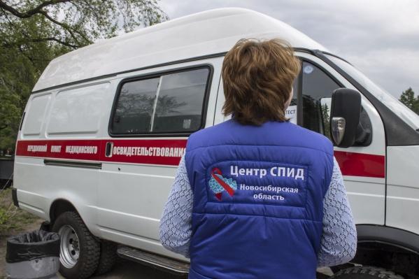 Новосибирская область остаётся в списке лидеров по ВИЧ