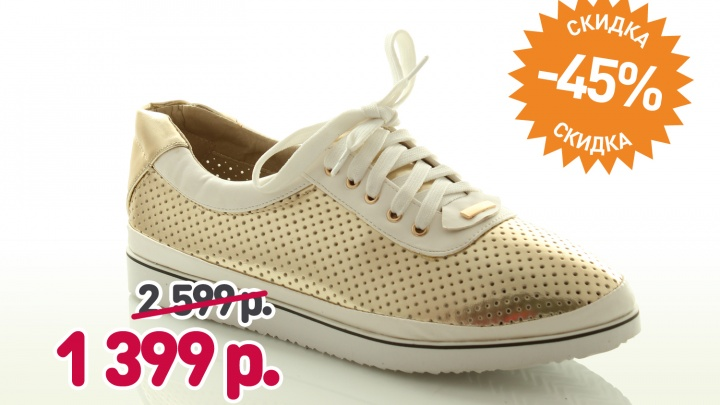 Обвал цен до 60 % на обувь в сети салонов «Под каблуком»