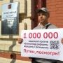 «Волгоград собрал 4,5 тысячи»: Президенту передали миллион подписей противников пенсионной реформы