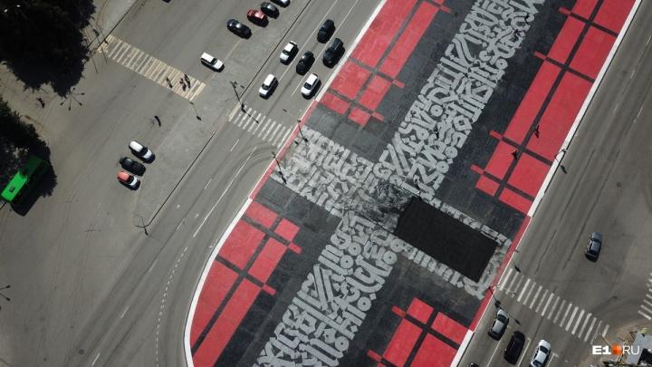 В «Стенограффии» назвали дату, когда Покрас Лампас восстановит гигантский крест на Уралмаше