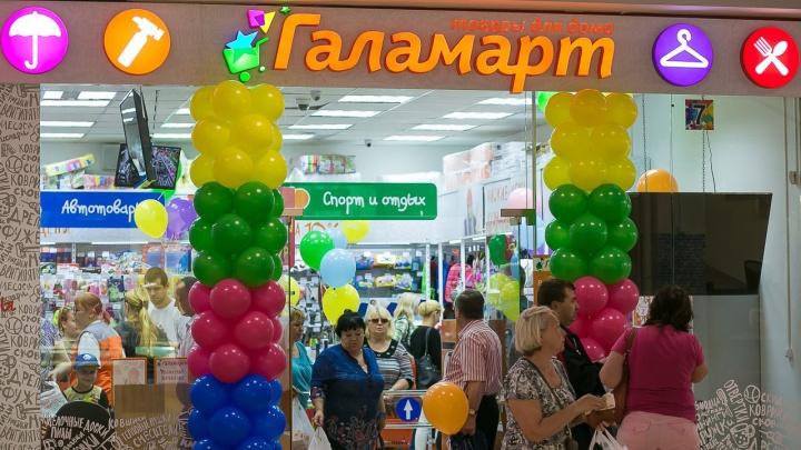 Подарки, шок-цены и денежные сертификаты до 25 000 рублей: покупатели получат сюрпризы от «Галамарт»