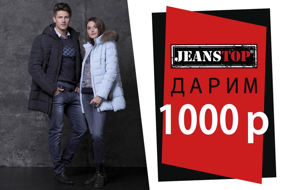 JEANSTOP дарит сибирякам скидку 1000 рублей на зимние куртки и пальто