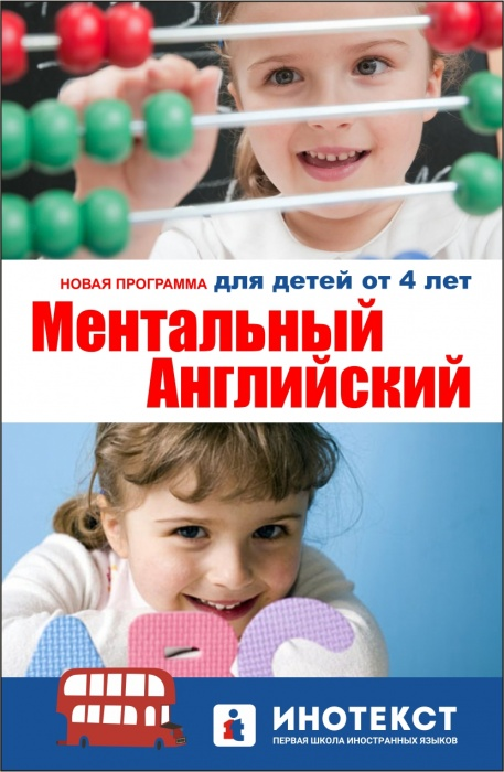 Ментальный английский: два хита раннего развития доступны по цене одного