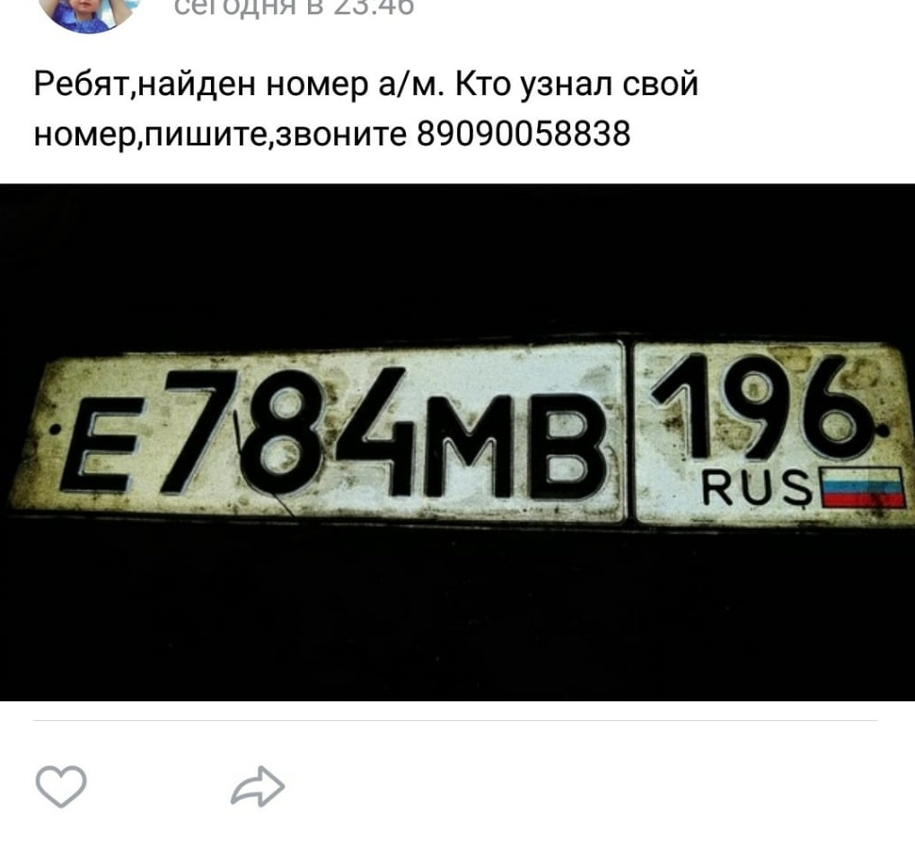 Номер был найден на ВИЗе, улица Металлургов