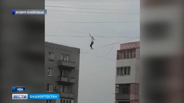 Ошеломляющее видео: в Уфе канатоходец прошел между высотками