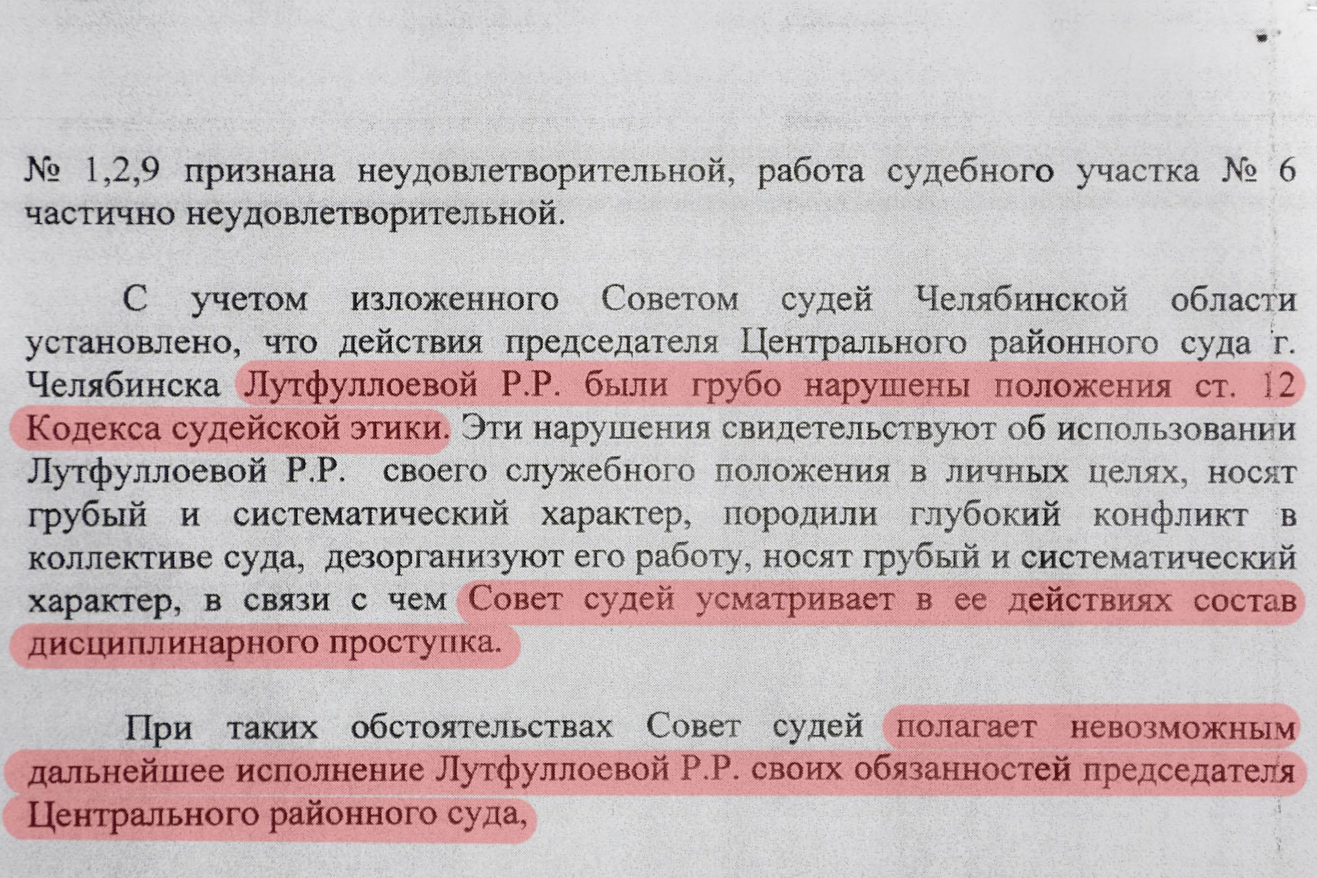 Совет судей при проверке работы Рамзии Лутфуллоевой нашёл много грубых нарушений