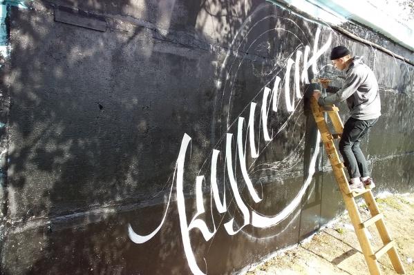 В 2019 году художники завершили в Кургане несколько крупных работ