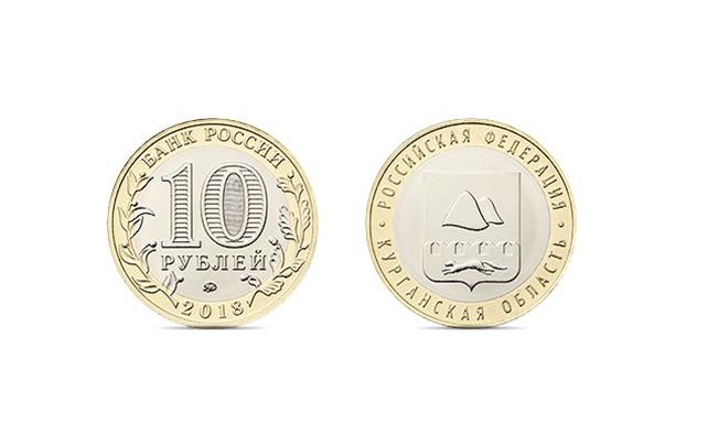 «Зауральская десятка»: памятная монета к юбилею Курганской области поступит в регион в этом полугодии