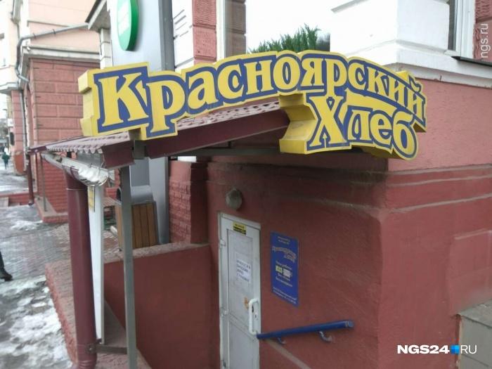 Производители хлеба загрязняли воздух Красноярска небезопасными для здоровья веществами