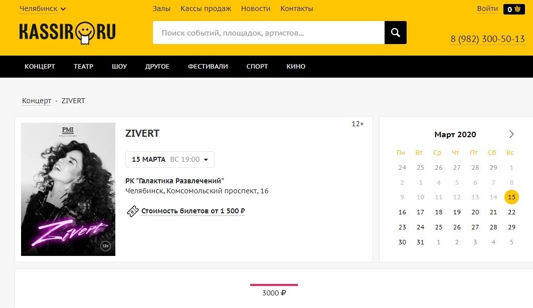 При этом выступление поп-певицы на эту дату в Челябинске на ресурсе Kassir.ru числится в РК «Галактика развлечений»...