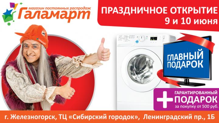 В Железногорске открылся первый народный магазин «Галамарт»
