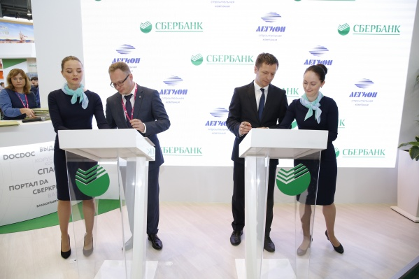 Соглашение между Сбербанком и СК «Легион» подписано наМеждународной выставке «ИННОПРОМ»