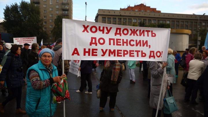 Сотни недовольных новосибирцев пришли в Нарымский сквер протестовать против пенсионной реформы