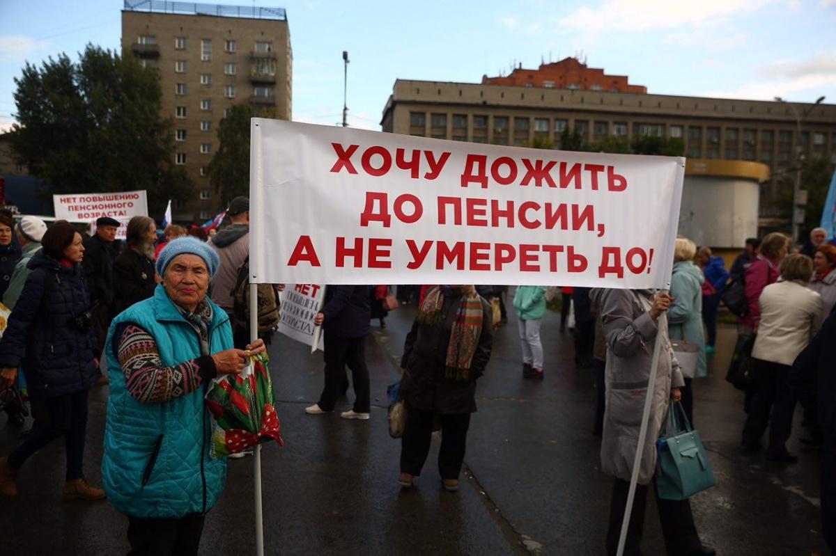 Сегодня новосибирцы митингуют против пенсионной реформы в Нарымском сквере