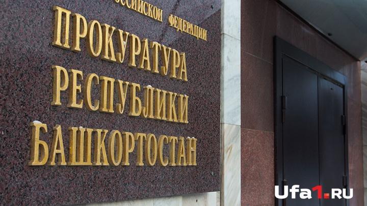 Предприятие в Башкирии оштрафовали за организацию незаконной свалки