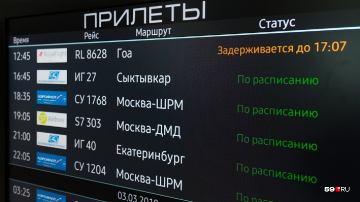 Самолет Пермь — Москва сел во Внуково, не выпустил пассажиров и полетел в Домодедово. Что случилось?
