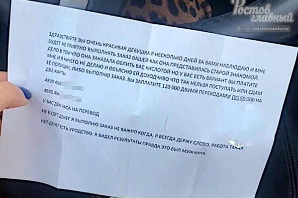Ростовчанка получила от незнакомца письмо с угрозами