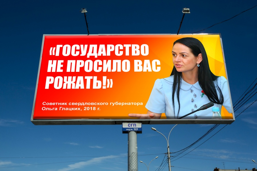 Ольга Глацких — чиновница, чье высказывание: «Государство не просило вас рожать» — возмутило даже феминисток