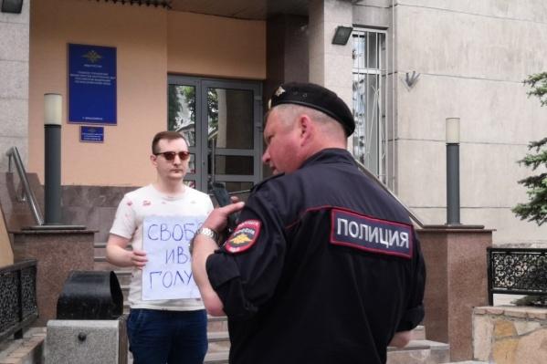 Алексей Чепрасов с плакатом около здания краевого управления МВД