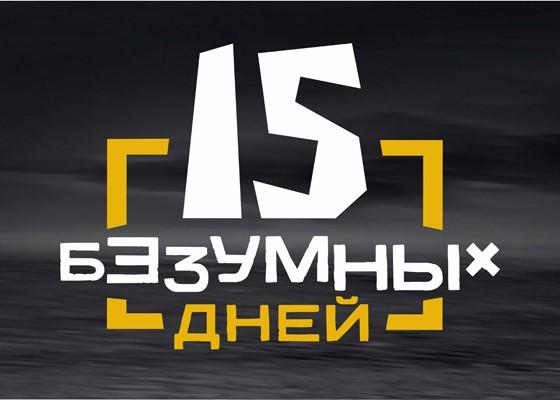 Минус 400 000 рублей на Peugeot: 15 безумных дней возвращаются в Екатеринбург