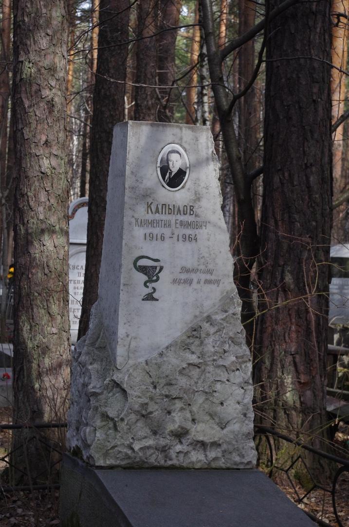 На Широкореченском кладбище похоронена случайная жертва преступления — участковый врач Климентий Капылов, который по роковому стечению обстоятельств был дома у Ахимблитов в момент нападения
