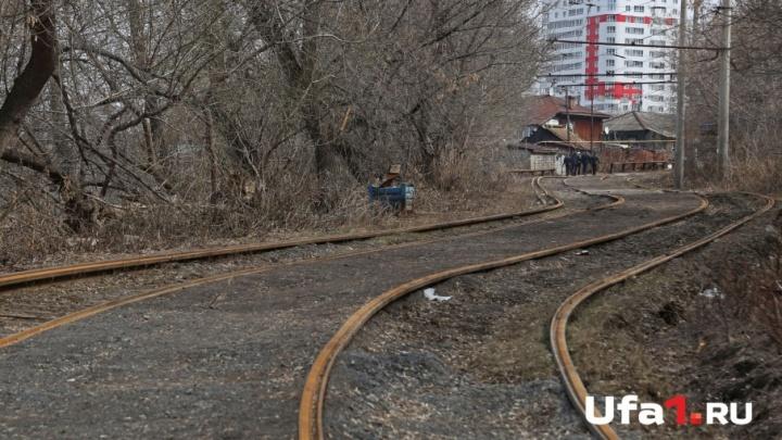 Мэр Уфы поручил восстановить трамвай до железнодорожного вокзала