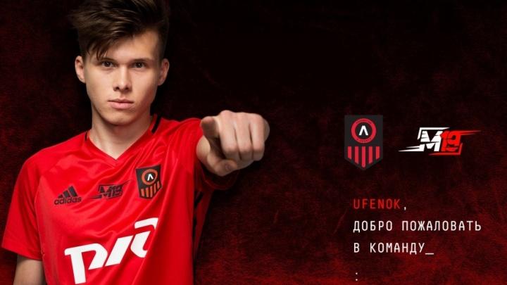 Чемпион по киберфутболу Роберт Фахретдинов разорвал контракт с «Уфой»