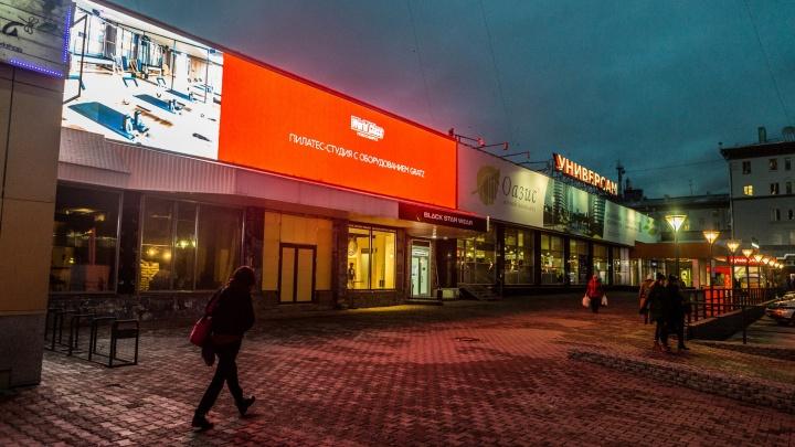 Спать невозможно: Роспотребнадзор признал вредным огромный экран с рекламой на улице Ленина