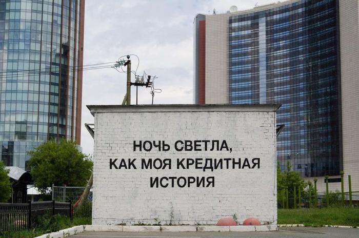 В «Екатеринбург-Сити» появился такой арт