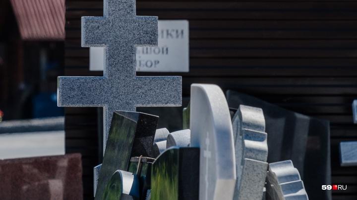 Памятники врачей и культурных деятелей на Егошихинском кладбище станут городской собственностью
