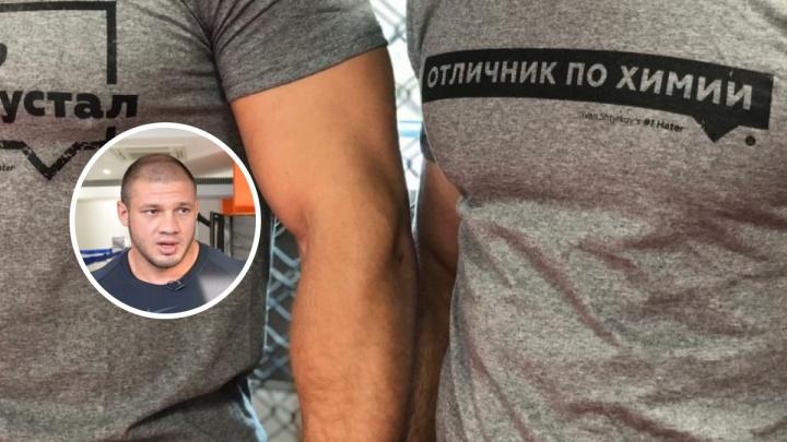«Отличник по химии»: боец Иван Штырков, пойманный на допинге, выпустил футболки с цитатами хейтеров
