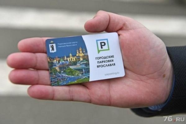 Минтранс считает, что парковка в Ярославле должна стоить дороже