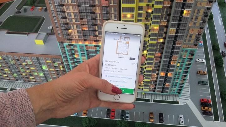 Купить квартиру в пару кликов: пермяки предпочитают выбирать жильё через мобильное приложение