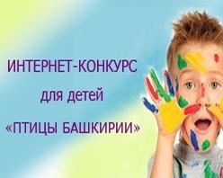 Стартовал детский интернет-конкурс «Птицы Башкирии»