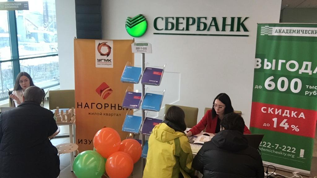 Уральцам расскажут, как взять ипотеку на жилье в новостройках