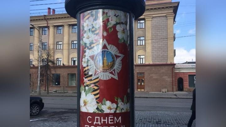 В Красноярске появились первые плакаты ко Дню Победы