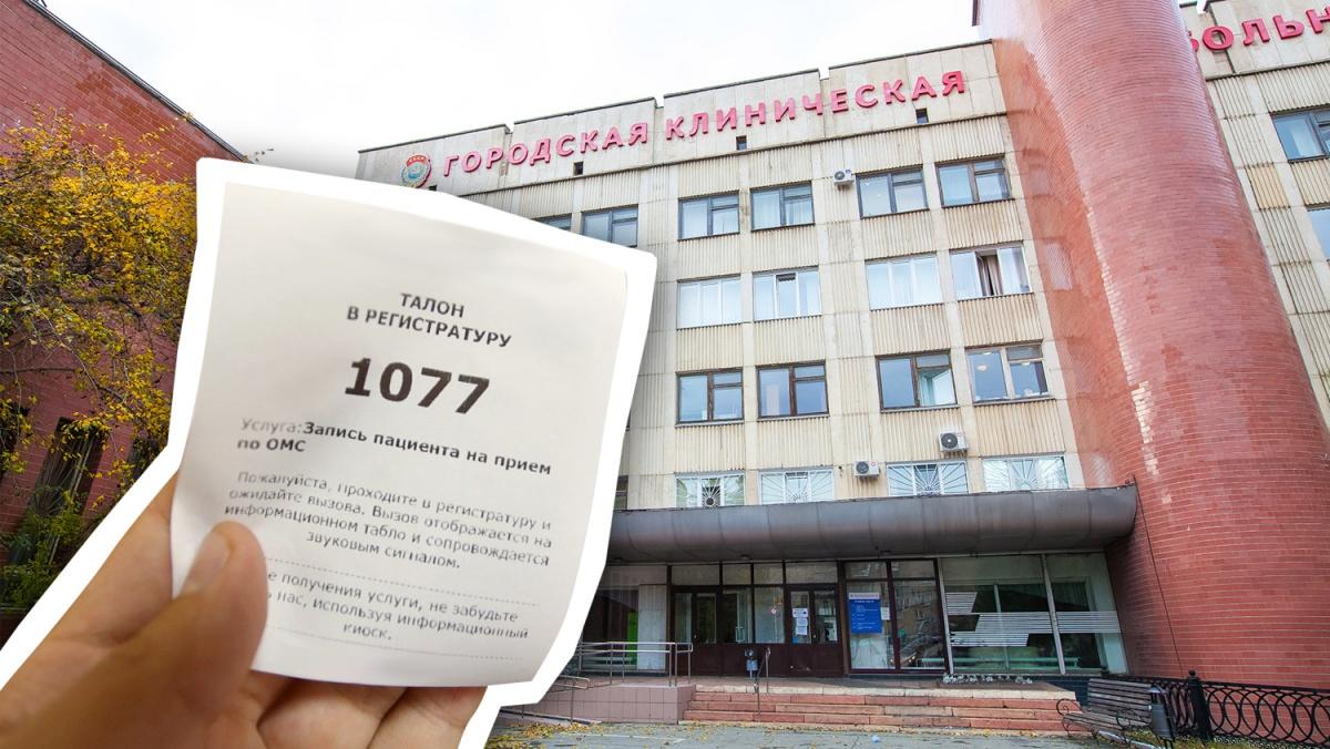 Записаться к врачу оказалось непросто в первой горбольнице, которая находится в самом центре Челябинска